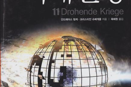 Neu: Koreanische Ausgabe
